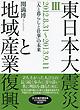 東日本大震災と地域産業復興 Ⅲ