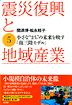 震災復興と地域産業5