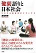 「健康」語りと日本社会―リスクと責任のポリティクス