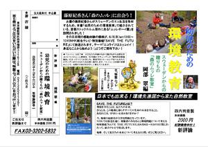 書店様用の注文書(PDF)『幼児のための環境教育-スウェーデンからの贈り物「森のムッレ教室」』(岡部翠編 )[ISBN978-4-7948-0735-9]