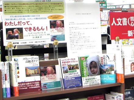 『わたしだって、できるもん!』出版記念mini写真展開催中!