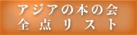 アジアの本の会2012年全点リスト