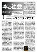「人文ネットワーク」ニューズレター『本と社会』