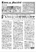 「人文ネットワーク」ニューズレター『本と社会』2009年10月15日