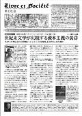 「人文ネットワーク」ニューズレター『本と社会』第21号2010年8月25日