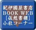 紀伊國屋書店BOOK WEB[仮想書棚]小社コーナー