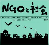 〈NGOと社会〉ニューズレター・バックナンバー