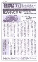 月刊PR誌