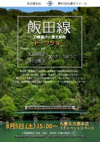 『飯田線ものがたり』刊行記念トークショー@丸善名古屋本店