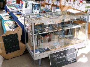 《大雪山ブックフェア&貴重な文献・資料展示》@ジュンク堂書店池袋本店7階理工書