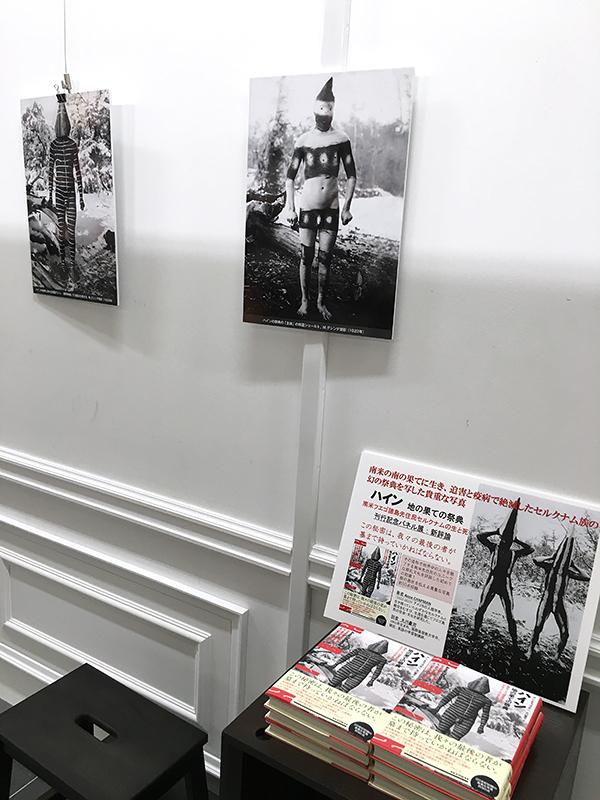 『ハイン 地の果ての祭典~南米フエゴ諸島先住民セルクナムの生と死』刊行記念パネル展@丸善京都本店