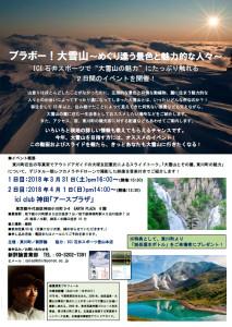 ブラボー!大雪山 〜めぐり逢う景色と魅力的な人々〜 @ICI石井スポーツでイベント開催