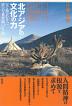 北アジアの文化の力