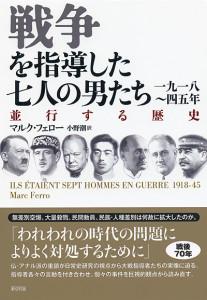 戦争を指導した七人の男たち