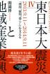 東日本大震災と地域産業復興 Ⅳ
