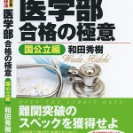 【改訂版】新・受験技法 医学部合格の極意《国公立編》
