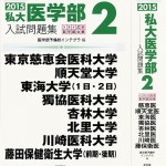 2015私大医学部入試問題集2