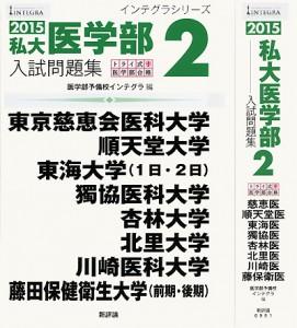 2015私大医学部入試問題集2