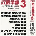 2015私大医学部入試問題集3