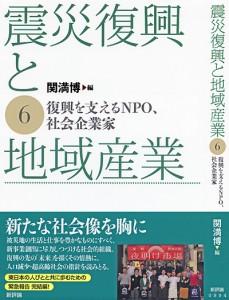 震災復興と地域産業6