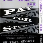 学生に賃金を