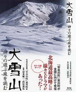 『大雪山-神々の遊ぶ庭を読む』