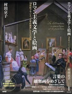 ロマン主義文学と絵画
