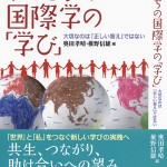 私たちの国際学の「学び」