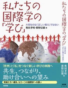 私たちの国際学の「学び」