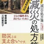 仙台・福住町方式 減災の処方箋