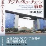 日本企業のアジア・バリューチェーン戦略
