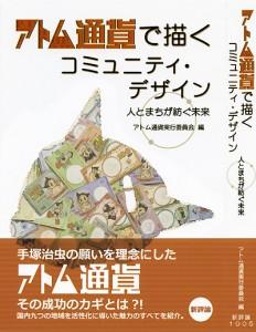 アトム通貨で描くコミュニティ・デザイン