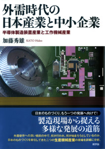 外需時代の日本産業と中小企業