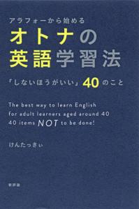 アラフォーから始めるオトナの英語学習法