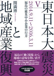 東日本大震災と地域産業復興 Ⅴ