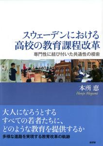 スウェーデンにおける高校の教育課程改革