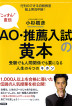 AO・推薦入試の黄本