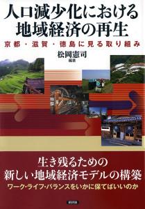 人口減少化における地域経済の再生