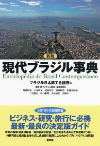 新版 現代ブラジル事典