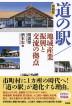 [増補版]道の駅/地域産業振興と交流の拠点