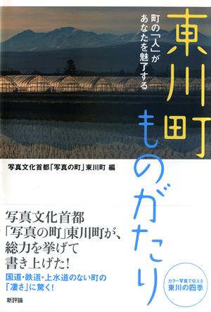 『東川町ものがたり』