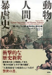 動物・人間・暴虐史
