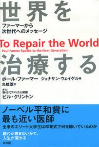 世界を治療する