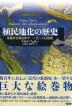 植民地化の歴史 征服から独立まで(13〜20世紀)