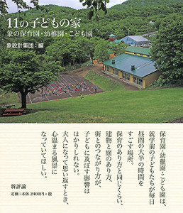 11の子どもの家