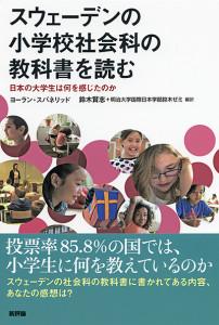 スウェーデンの小学校社会科の教科書を読む