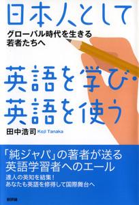 日本人として英語を学び・英語を使う