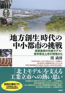 「地方創生」時代の中小都市の挑戦