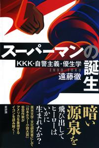 スーパーマンの誕生 KKK・自警主義・優生学