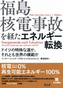 福島核電事故を経たエネルギー転換 ドイツは特殊な道か、それとも世界の模範か